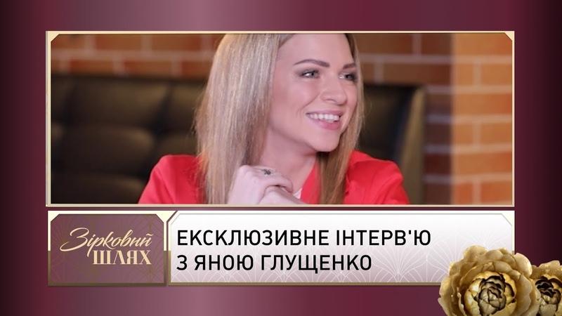 Кава з перцем ексклюзивне інтервю з Яною Глущенко | Зірковий шлях