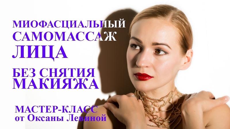 ОСТЕОПАТИЧЕСКИЙ самомассаж лица Без снятия макияжа Омоложение лица своими руками