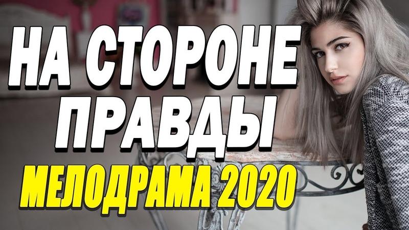Интересный фильм о любви наградил всех НА СТОРОНЕ ПРАВДЫ Русские мелодрамы 2020 новинки
