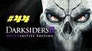 Darksiders 2 [44] (Цитадель Слоновой кости - 1-ый поток) Без комментариев