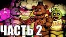Прохождение Five Nights at Freddys-часть 2-Все только начинается