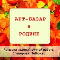 Осенний арт-базар