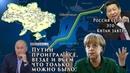 Северному потоку - кирдык. Контракт с Украиной подписан. Контрибуция платится. Китай нагибает.