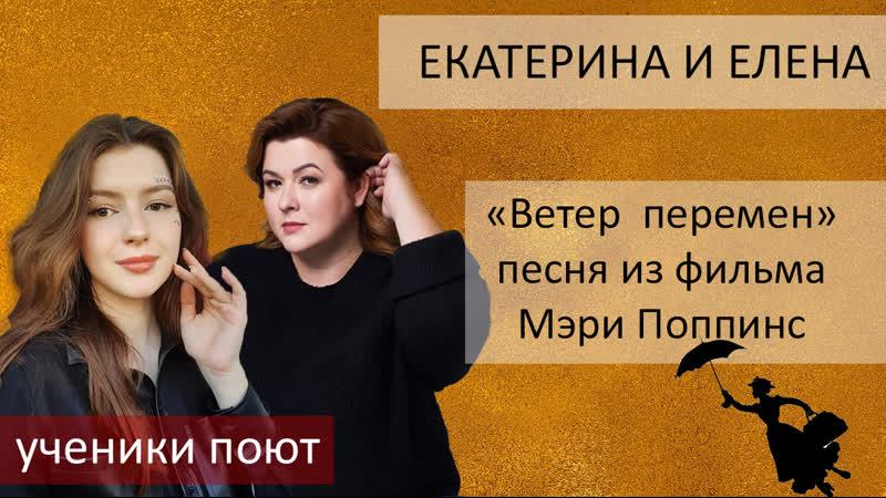 Екатерина и Елена Ветер перемен педагог Оксана