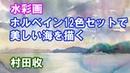 水彩画・ホルベイン12色セットで海を描くEng Sub Watercolor plein air painting- Sea side- 村田收・Osamu Murata