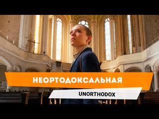 Неортодоксальная | Unorthodox  русский трейлер сериала 2020