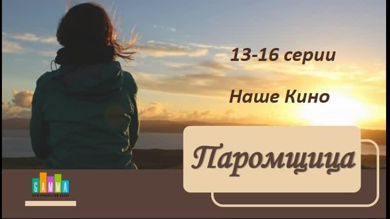 Александр Ратников в фильме 2020 П/ 13-16 серии/ Наше Кино 4 часть