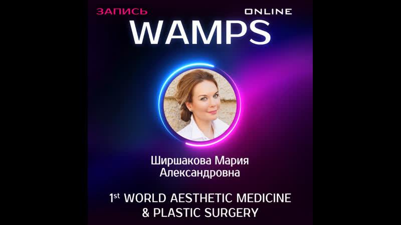 Ширшакова М А на WAMPS Online