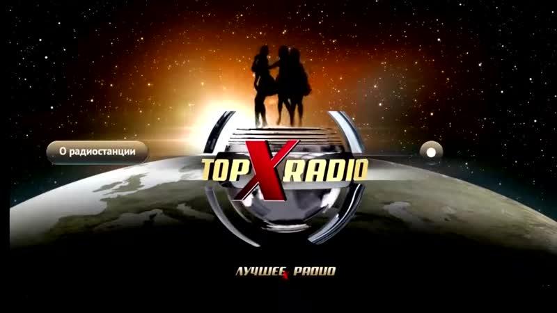 Рекламный блок Top X Radio Магнолия 28 05 2018 Автосалон KIA Где логика