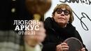 Дифирамб / Любовь Аркус, учредитель «Сеанса» и фонда «Антон тут рядом» 07.02.21