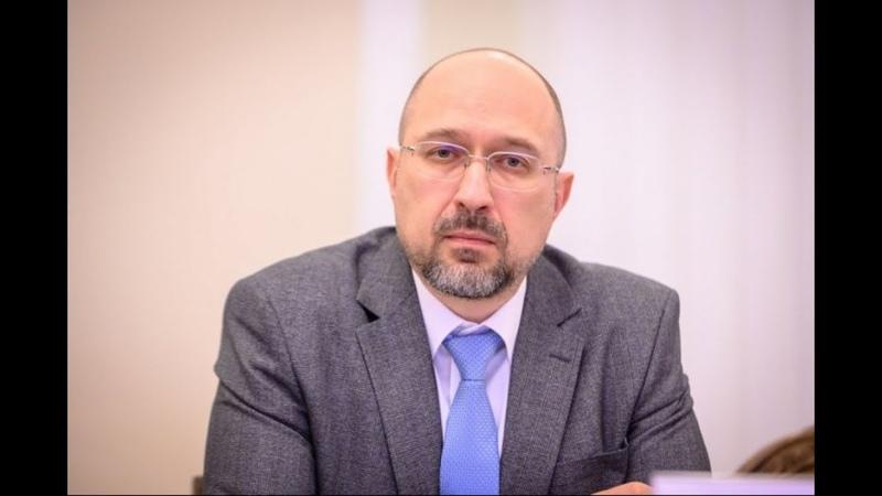 Брифінг за підсумками засідання уряду Дениса Шмигаля