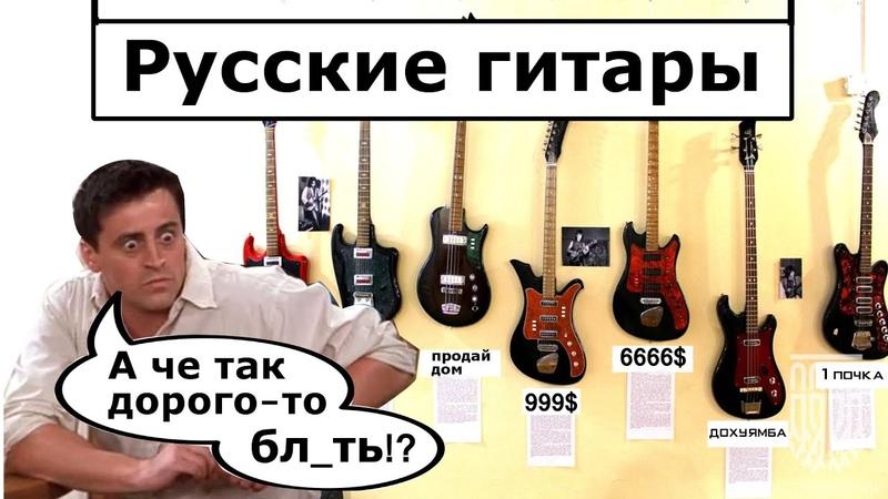Российские гитары? А сху ли так дорого бл ть?!