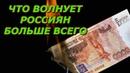 Россияне назвали волнующую больше обвала рубля проблему новости сегодня