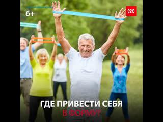 В каких парках можно потренироваться на свежем воздухе — Москва FM