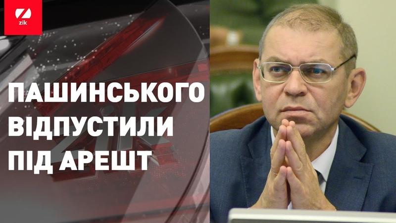 Суд відпустив Пашинського під домашній арешт