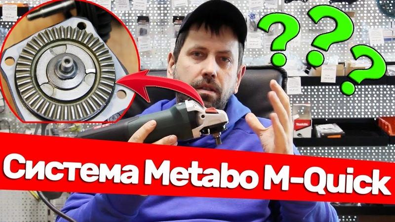 Необычный Редуктор Немецкой Болгарки Metabo / M-Quick