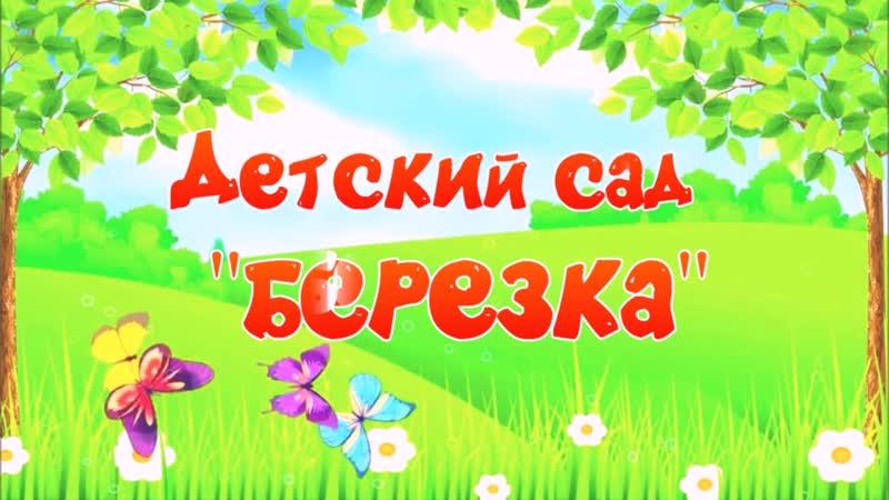 д с Берёзка группа Пчёлки ВЫПУСК 2020 ЧАСТЬ 1