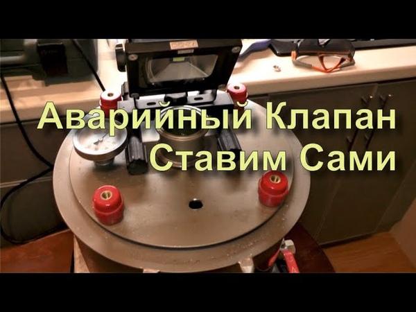 ✅ Устанавливаем на Самогонный Аппарат Аварийный Защитный Клапан Сброса Давления