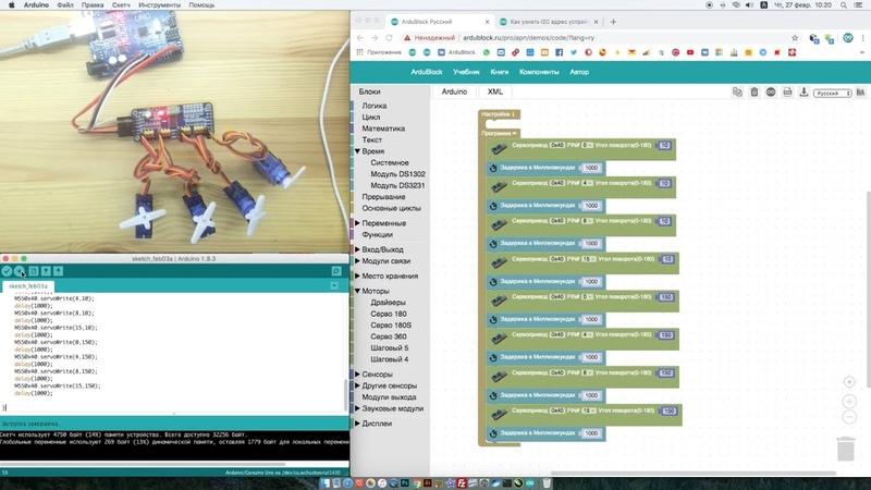 Подключение Платы расширения PCA9685 для Servo SG90 Arduino Ardublock