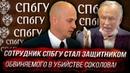 Скандал! Сотрудник СПбГУ стал официальным защитником обвиняемого в убийстве соколова!