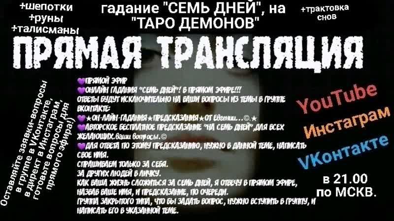 Евгения Протопопова Тимофеева в 21 00 гадание в прямом эфире Семь Дней на Картах Демона