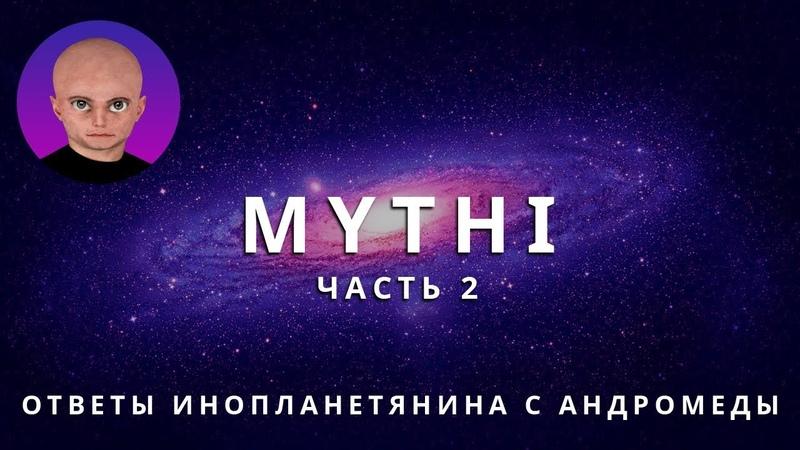 ОТВЕТЫ ПРИШЕЛЬЦА С АНДРОМЕДЫ ЧАСТЬ 2 ИНОПЛАНЕТЯНИН МИТИ MYTHI