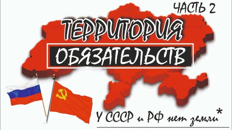 Территория обязательств У СССР и РФ нет земли Часть 2