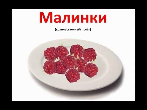 Муз. презентация Малинки (Алиса Самбурская)