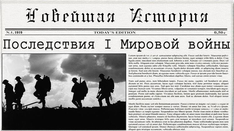 Последствия Первой мировой войны рус Новейшая история