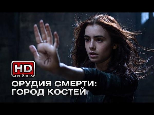 Орудия смерти Город костей - Русский трейлер