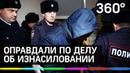 Двух экс-полицейских оправдали по делу об изнасиловании дознавателя в Уфе