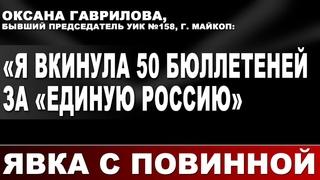 Оксана Гаврилова, бывший председатель УИК №158: «Я вкинула 50 бюллетеней за «Единую Россию»