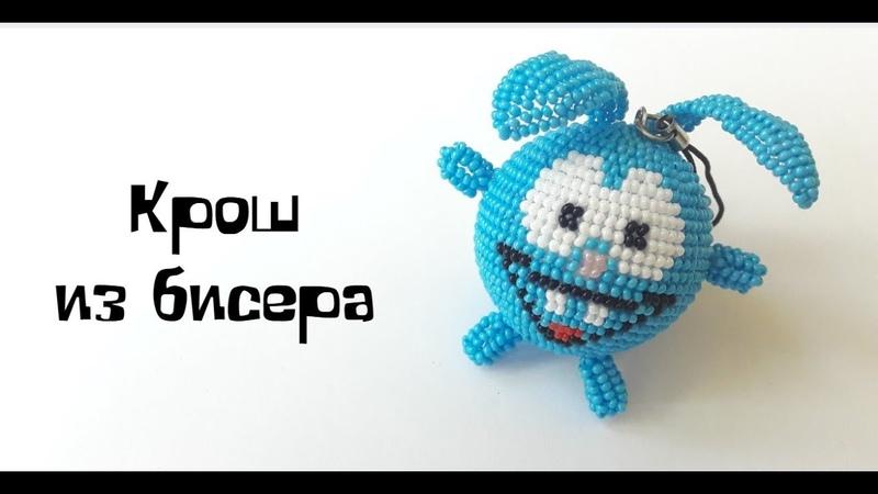 Смешарик Крош из бисера Полный мастер класс Bunny bead