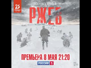 Фильм Ржев смотрите 8 мая в 21:20  Россия 1