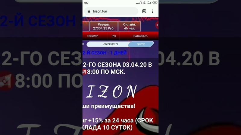 BIZON 15% за 24 часа часа 10 дней платит