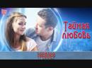 Тайная любовь 2019 ТРЕЙЛЕР Анонс 1 2 3 4 5 6 7 8 9 10 11 12 13 14 15 16 серии