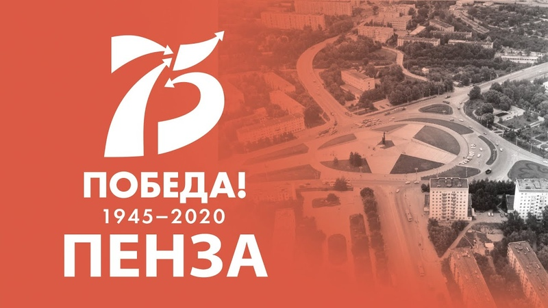 ITravel: My Region For Victory (Penza)