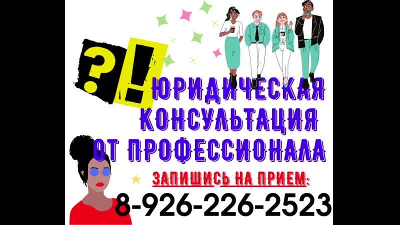 ЮРИДИЧЕСКАЯ КОНСУЛЬТАЦИЯ ОТ ПРОФЕССИОНАЛА 89262262523
