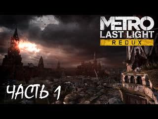 Metro: Last Light Redux - АПОКАЛИПСИС #1 (HARDCORE)
