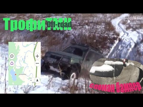 Разбил TrailBlazer Покатушки в Каскаре Суперт Suzuki Test Drive TrailBlazer