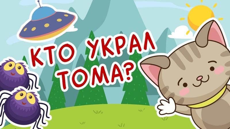 Приключения котёнка Тома. Серия 1. Мультфильм - песенка для детей.