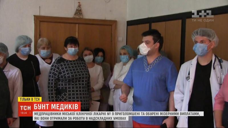 Бунт лікарів медики столичної клінічної лікарні №9 влаштували акцію протесту через виплати