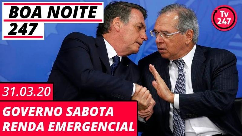 Boa Noite 247 Governo sabota renda emergencial 31 3 2020