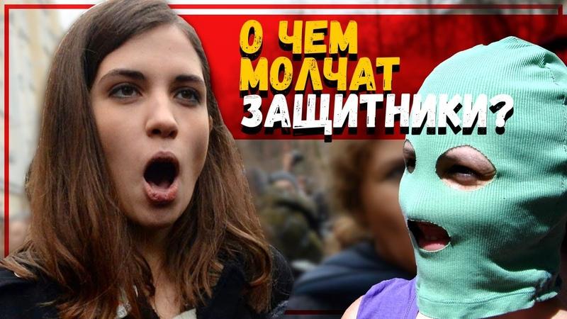 Pussy Riot О чем молчат защитники группы Засунули курицу в гениталии казнили людей Истинное лицо