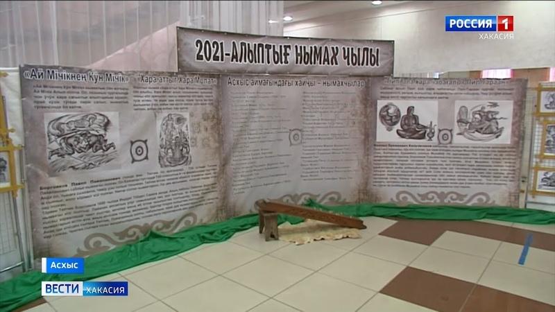 Открытие Года эпоса в Аскизском районе