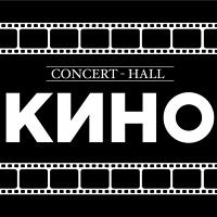 "Логотип Концерт-Холл ""КИНО""/банкет и кейтеринг Ярославль"