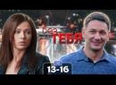 Бeз тe6я / 2021 мелодрама, детектив. 13-16 серия из 16 HD