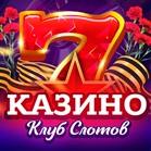 🍒Игровые Автоматы Клуб Слотов