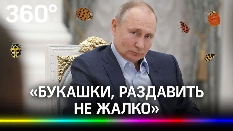 Путин назвал букашками и ублюдками тех кто призывает детей к суициду