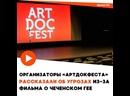 Организаторы «Артдокфеста» рассказали об угрозах из‑за фильма о чеченском гее